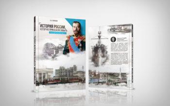 Книга «История Россия, которую приказали забыть» выходит в новом издании.