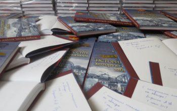 Ажиотажный спрос! Книга «История России, которую приказали забыть» вышла в топы продаж