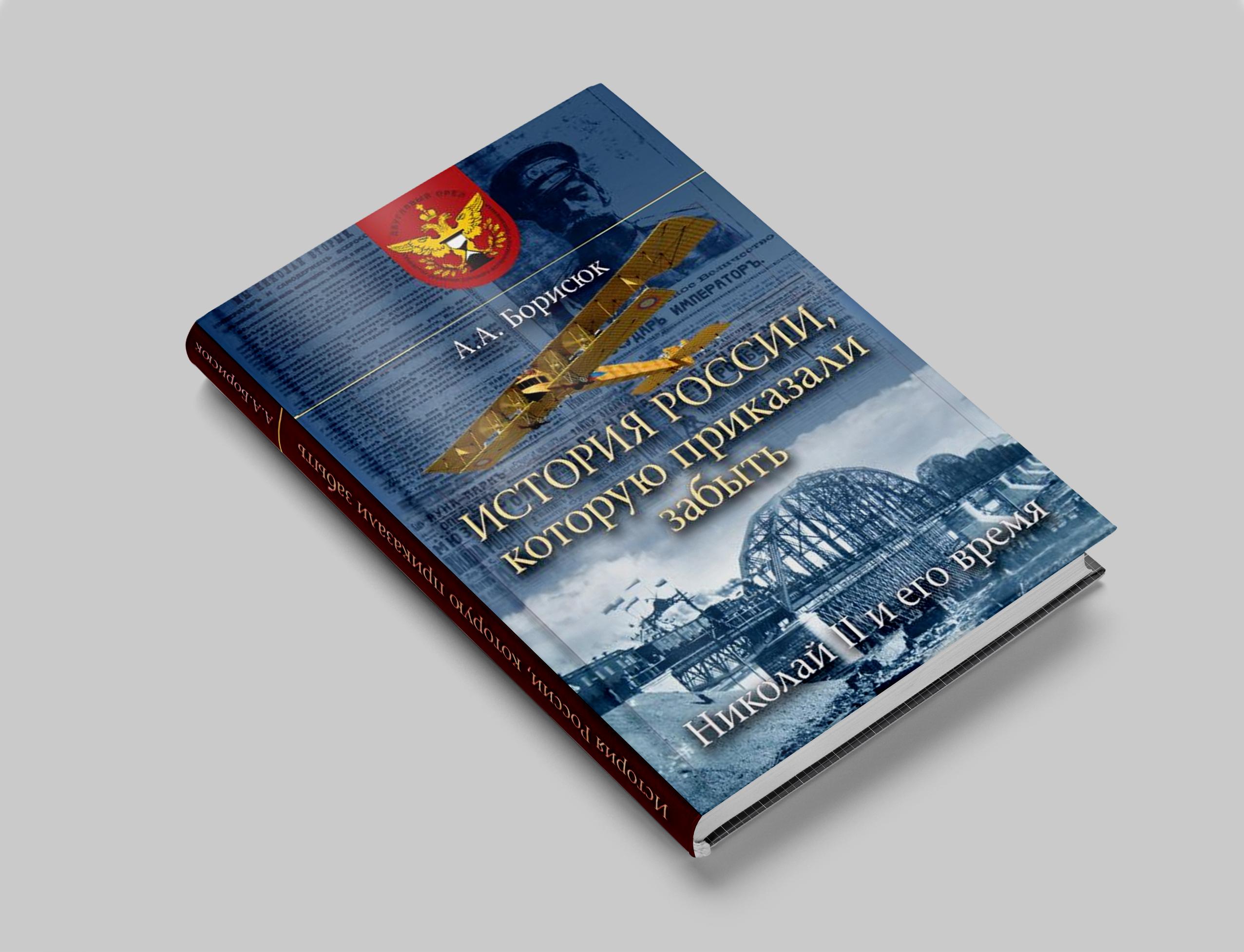 Презентация книги «История России, которую приказали забыть»