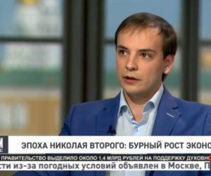 О секретах экономического успеха царской России и связи этого знания с будущим страны