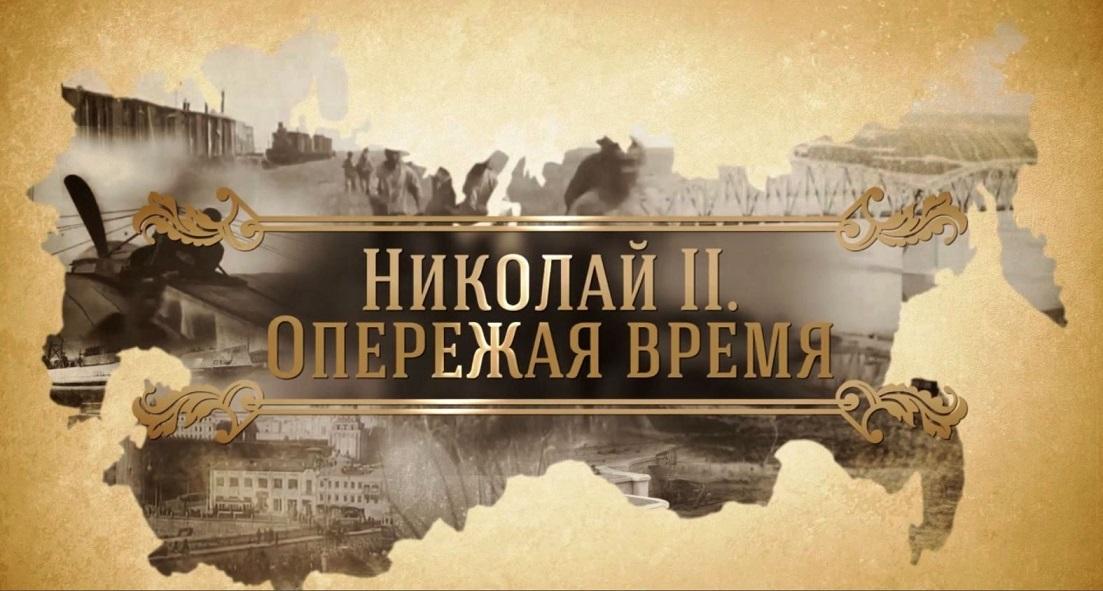 Николай II. Опережая время.