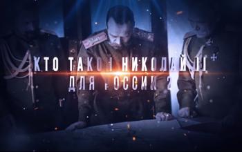 Кто такой Николай II для России?